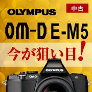 今がねらい目!OLYMPUS OM-D E-M5