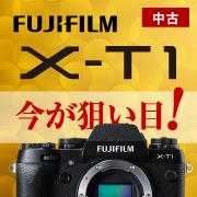 今がねらい目!FUJIFILM X-T1