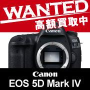 Canon (キヤノン) EOS 5D Mark IV 高額買取中