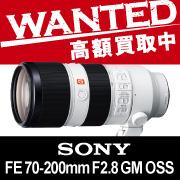SONY (ソニー) FE 70-200mm F2.8 GM OSS SEL70200GM高額買取中!