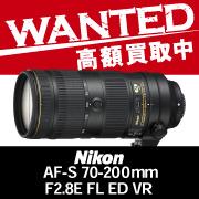 求む!Nikon (ニコン) AF-S NIKKOR 70-200mm F2.8E FL ED VR