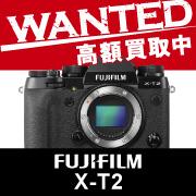FUJIFILM (フジフイルム) X-T2 高額買取中