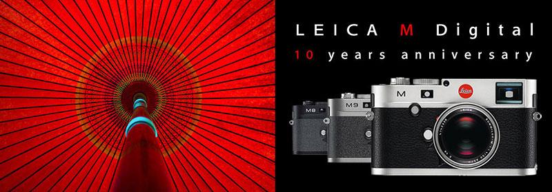 ライカMデジタル10周年特設ページ 詳細はこちら