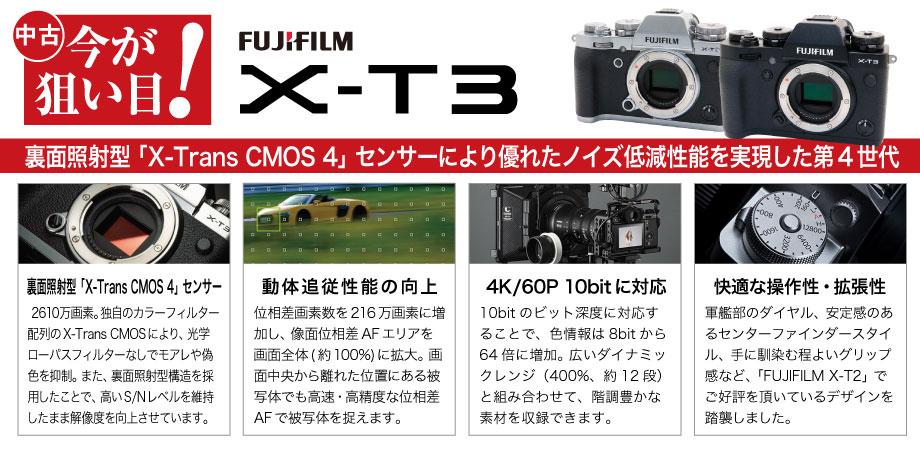 中古ピックアップ!FUJIFILM X-T3