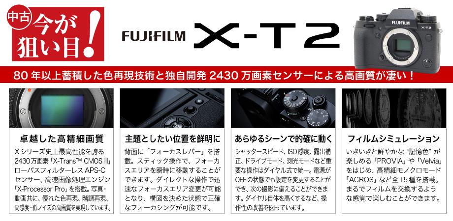 中古ピックアップ!FUJIFILM X-T2