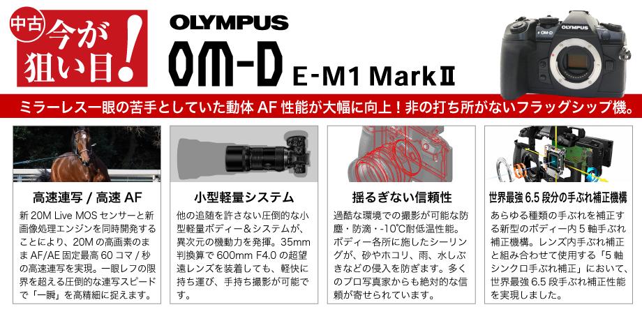 中古ピックアップ!OLYMPUS E-M1 Mark II