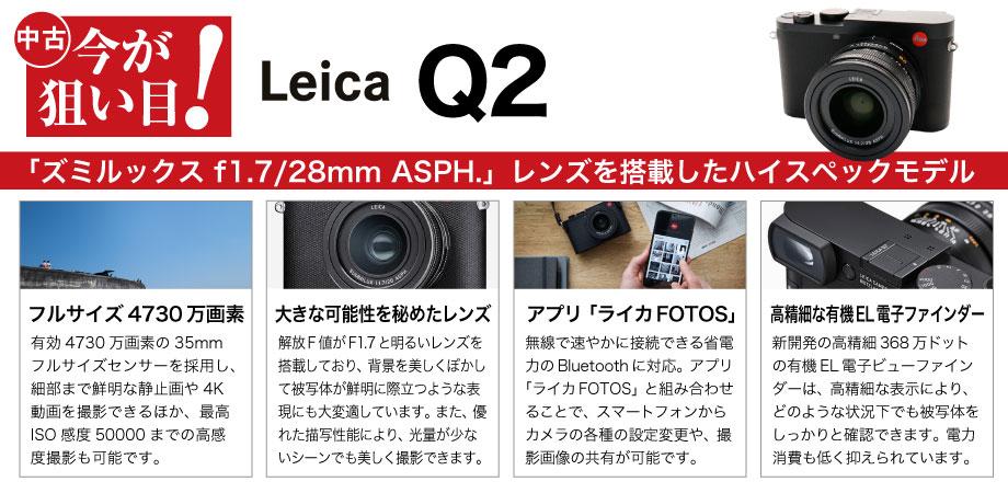 中古ピックアップ!Leica Q2