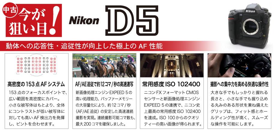 中古ピックアップ!Nikon D5