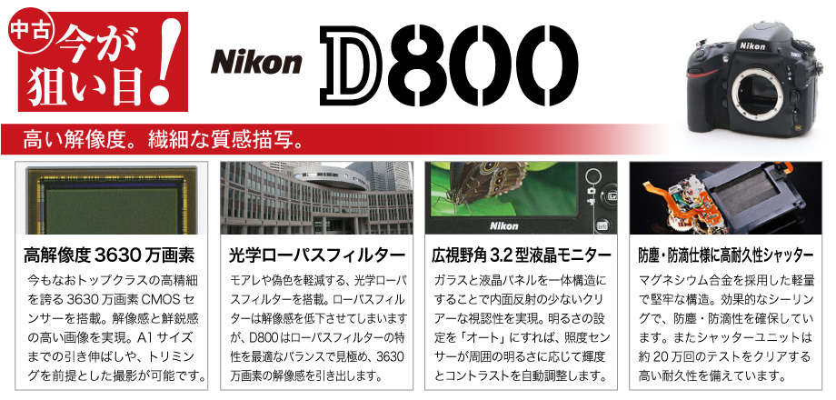 中古ピックアップ!Nikon D800