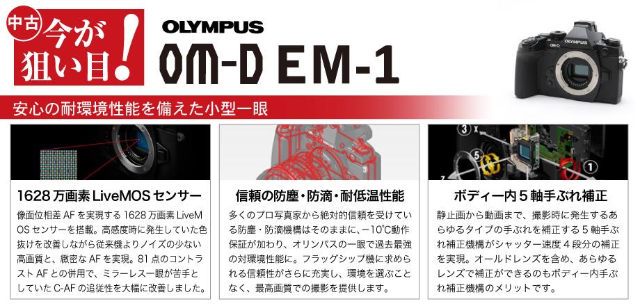 中古ピックアップ!OLYMPUS E-M1