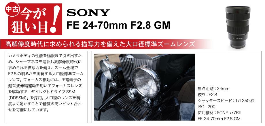 中古ピックアップ!SONY FE 24-70mm F2.8 GM