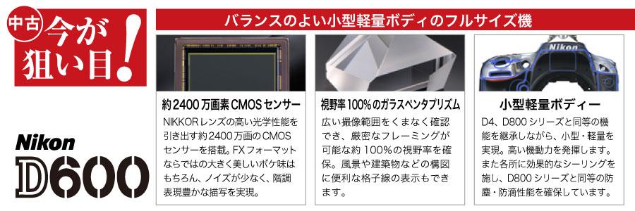 中古ピックアップ!Nikon D600