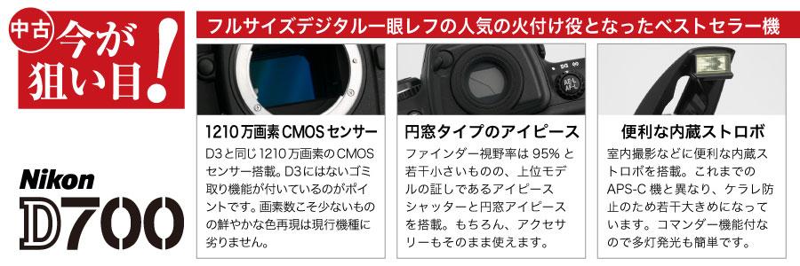 中古ピックアップ!Nikon D700