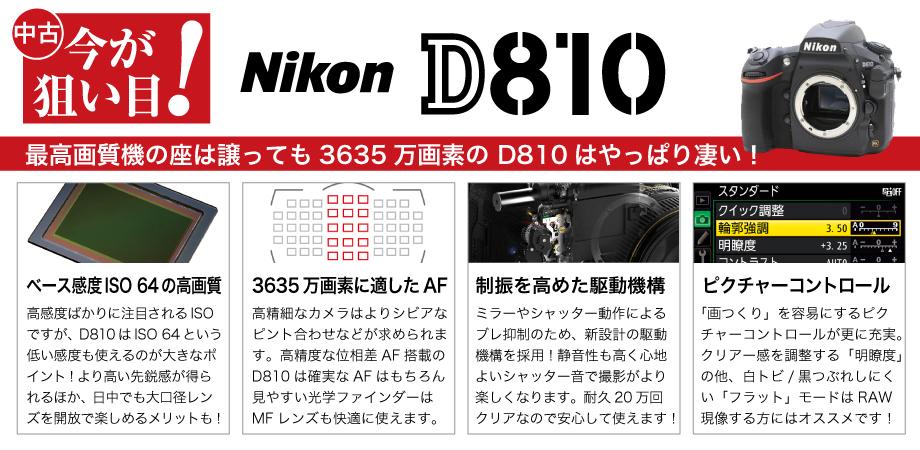 中古ピックアップ!Nikon D810
