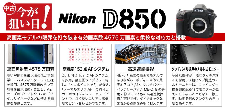 中古ピックアップ!Nikon D850