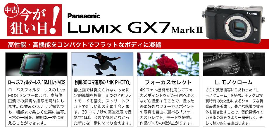 中古ピックアップ!Panasonic GX7 Mark II