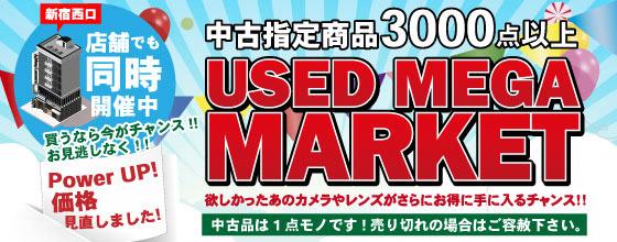USED MEGA MARKET 指定商品3000点以上!