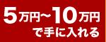 5万円から10万円のGWのデジタルカメラ