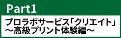Part1プロラボサービス「クリエイト」~高級プリント体験編~