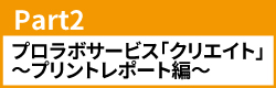 Part2 プロラボサービス「クリエイト」~プリントレポート編~