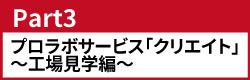 Part3 プロラボサービス「クリエイト」~工場見学編~