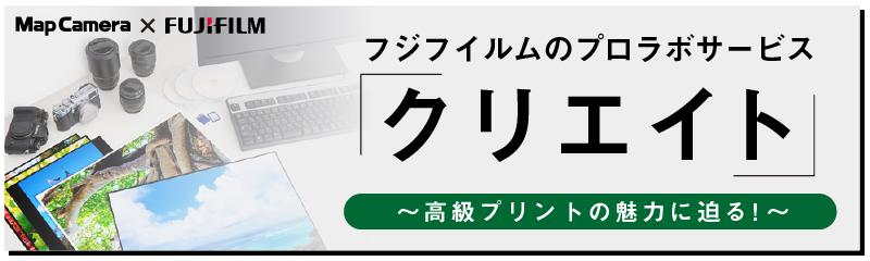 フジフイルム「プロラボクリエイト」仕上げ高級プリント体験キャンペーン