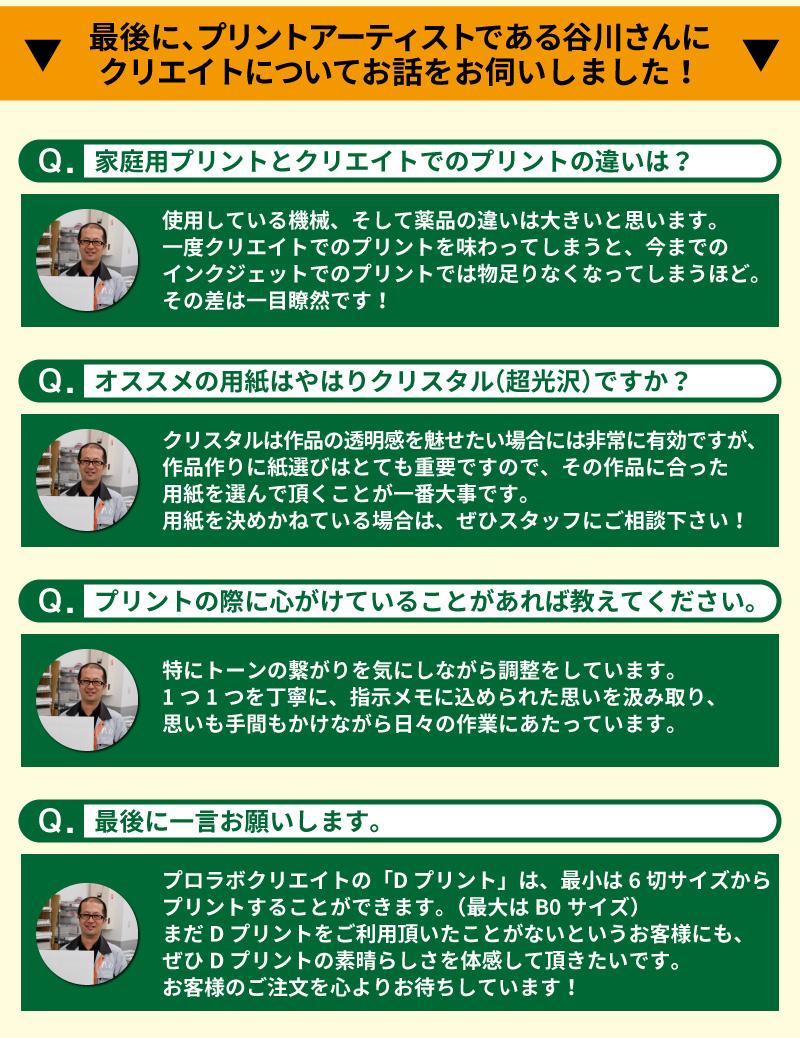 プロラボサービス「クリエイト」プリントアーティスト谷川さんに質問!