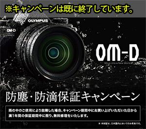 OM-D 防塵・防滴保証キャンペーン