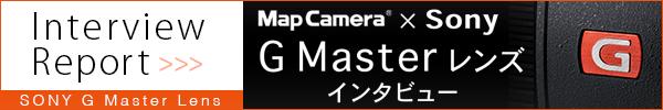 Sony G Masterレンズ インタビュー