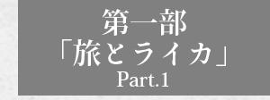 第一部「旅とライカ Part.1」