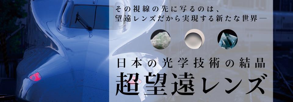 日本の光学技術の結晶 超望遠レンズ特集