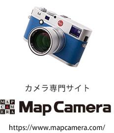 カメラ専門サイト Map Camera
