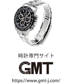 時計専門サイト GMT