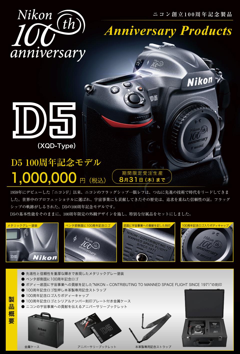 Nikon (ニコン) D5 ボディ(XQD-Type) 100周年記念モデル メタリックグレー
