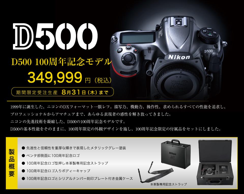 Nikon (ニコン) D500 ボディ 100周年記念モデル メタリックグレー