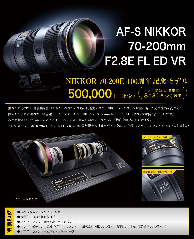 Nikon (ニコン) AF-S NIKKOR 70-200mm F2.8E FL ED VR 100周年記念モデル(グラスエレメンツ付き) メタリックグレー