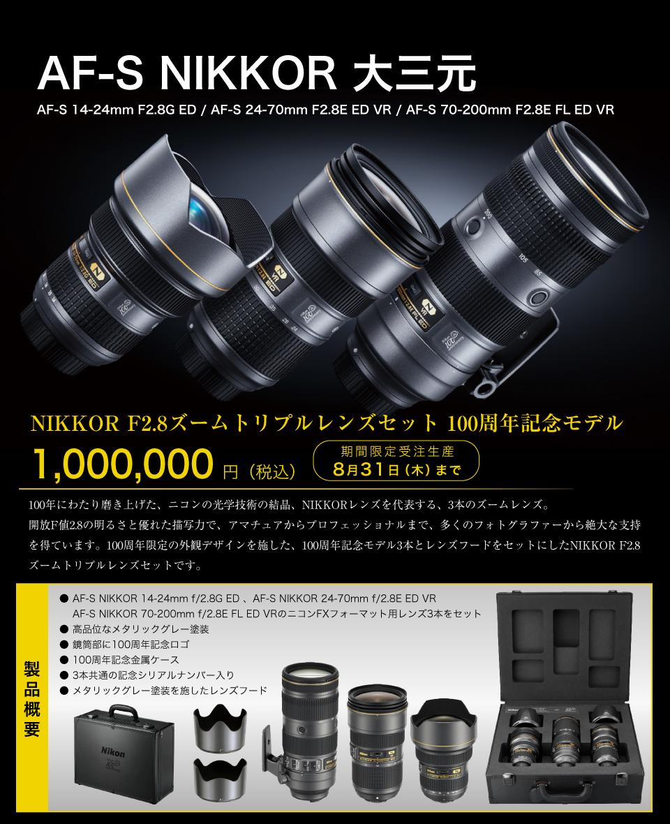 Nikon (ニコン) NIKKOR F2.8ズームトリプルレンズセット 100周年記念モデル メタリックグレー