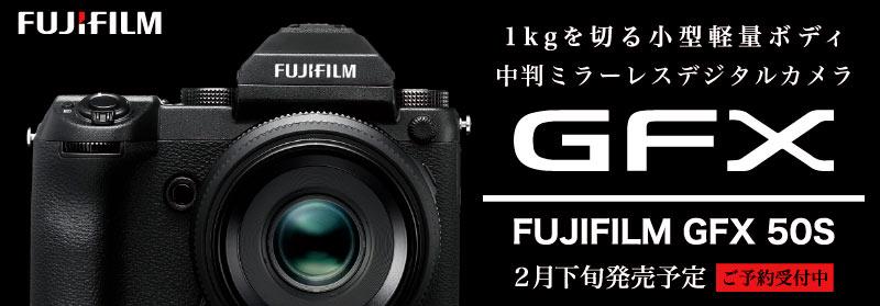FUJIFILM GFX 50S ご予約受付中!