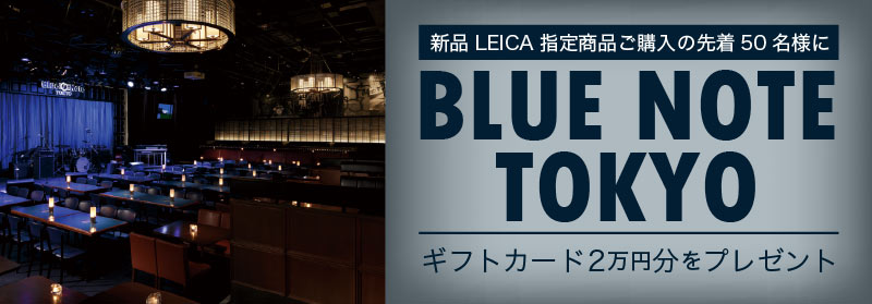 新品 LEICA 指定商品ご購入の先着50名様に BLUE NOTE TOKYO ギフトカード2万円分をプレゼント