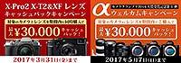 フジフイルム・ソニー2大キャンペーン開催中!