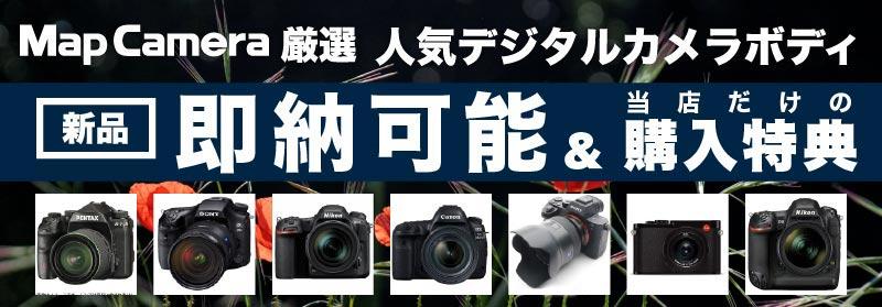 Map Camera厳選、人気デジタルカメラボディ即納可能&購入特典