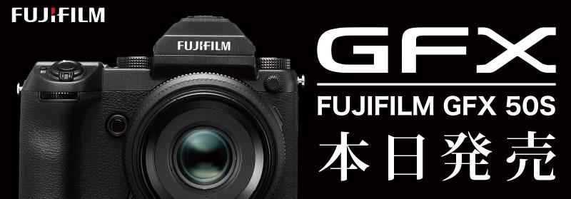 FUJIFILM GFX 50S 本日発売