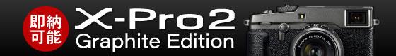 FUJIFILM FUJIFILM (フジフイルム) X-Pro2 Graphite Edition 好評発売中!