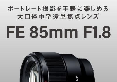 SONY (ソニー) FE 85mm F1.8 SEL85F18好評発売中