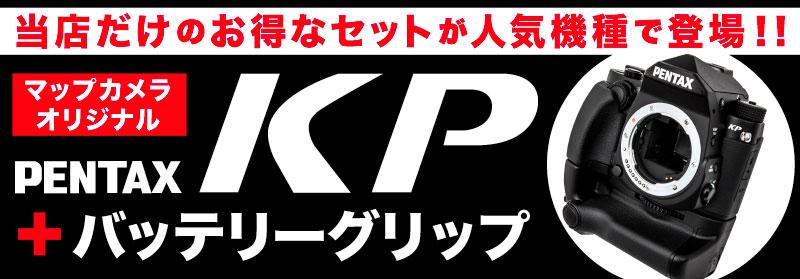 PENTAX KP グリップセット