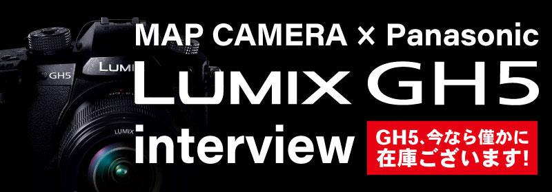 Panasonic LUMIX GH5 インタビュー
