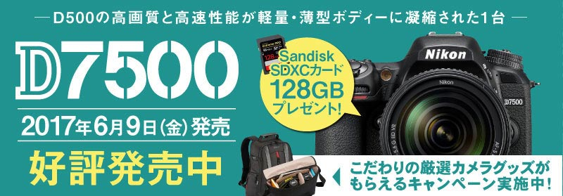 Nikon D7500 好評発売中