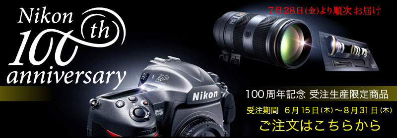 Nikon 創立100周年記念 受注生産限定商品