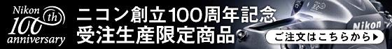 ニコン創立100周年記念 受注生産限定商品