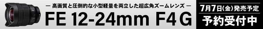 SONY (ソニー) FE 12‐24mm F4 G SEL1224G